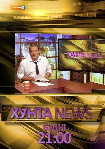 Хунта News. Общественно-политический, сатирический выпуск новостей